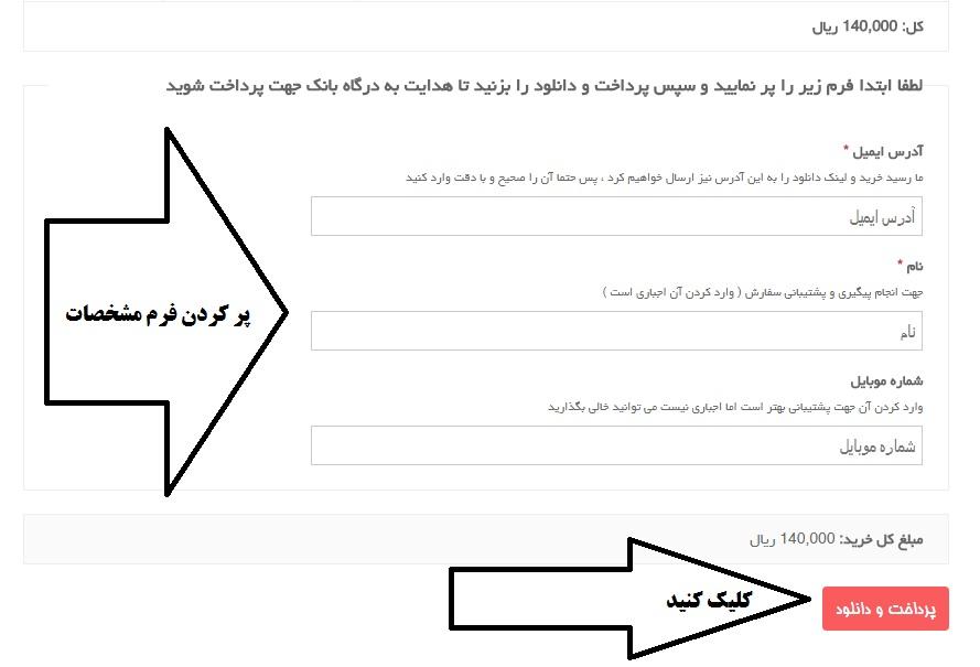 راهنمای خرید از فروشگاه فایل سل سوال