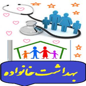 نمونه سوالات استخدامی بهداشت خانواده