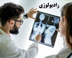 سوالات استخدامی رادیولوژی