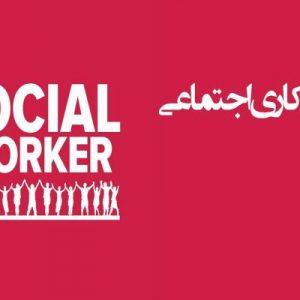 نمونه سوالات مددکاری اجتماعی