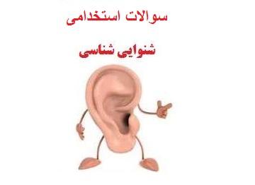 نمونه سوالات استخدامی شنوایی سنجی