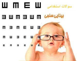 سوالات رشته-بینایی-سنجی