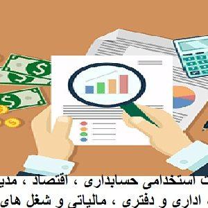 سوالات استخدامی امور اداری و مالی