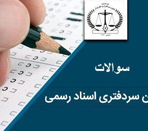 notary-public-exam-1