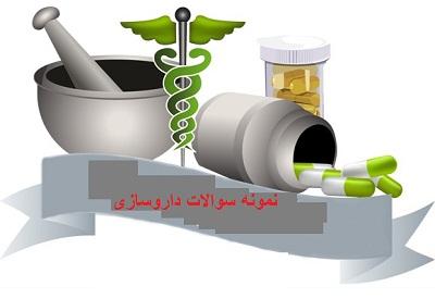 نمونه سوالات استخدامی داروسازی