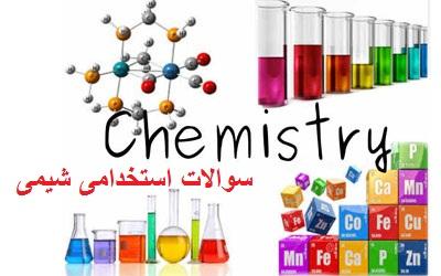 سوالات استخدامی شیمی